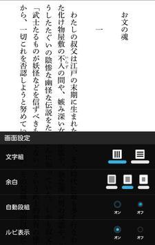 電子文庫パブリ screenshot 4