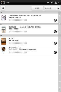 電子文庫パブリ screenshot 7