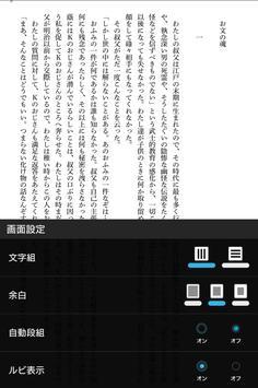 電子文庫パブリ screenshot 9