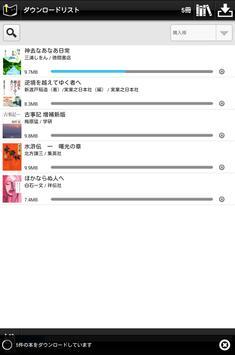 電子文庫パブリ apk screenshot