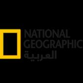ناشيونال جيوغرافيك العربية icon