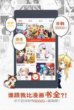 漫画岛HD poster