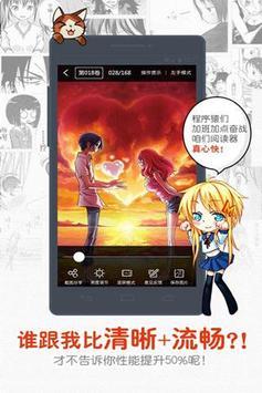 漫画岛HD apk screenshot