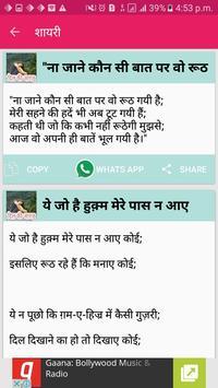 Shayari App - दिल की आरजू screenshot 4