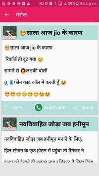 Shayari App - दिल की आरजू screenshot 5