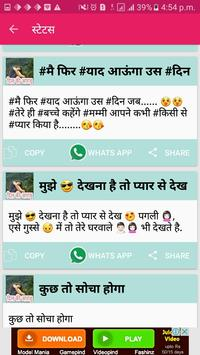Shayari App - दिल की आरजू screenshot 6