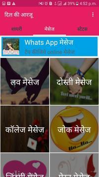 Shayari App - दिल की आरजू screenshot 7