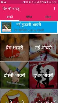 Shayari App - दिल की आरजू poster