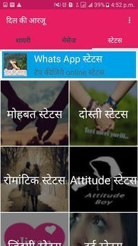 Shayari App - दिल की आरजू screenshot 1