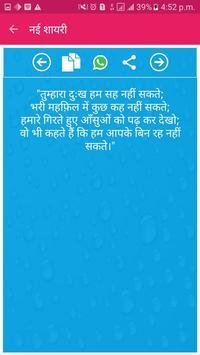 Shayari App - दिल की आरजू screenshot 2