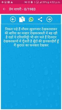 Shayari App - दिल की आरजू screenshot 3