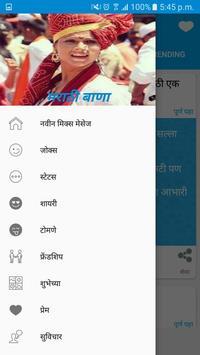 New Marathi SMS - Marathi Bana poster