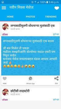 New Marathi SMS - Marathi Bana screenshot 1