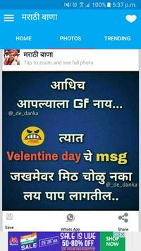 New Marathi SMS - Marathi Bana screenshot 2