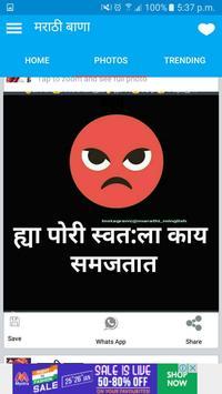 New Marathi SMS - Marathi Bana screenshot 3