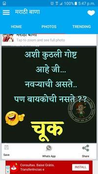 New Marathi SMS - Marathi Bana screenshot 4