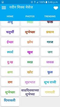 New Marathi SMS - Marathi Bana apk screenshot
