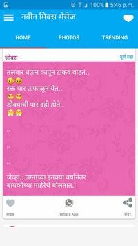 New Marathi SMS - Marathi Bana screenshot 6