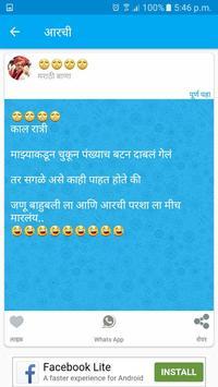 New Marathi SMS - Marathi Bana screenshot 7