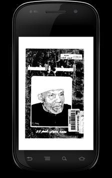 السحر والحسد - أسرار وحقائق poster