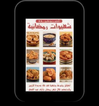 حلويات ومورقات راقية apk screenshot