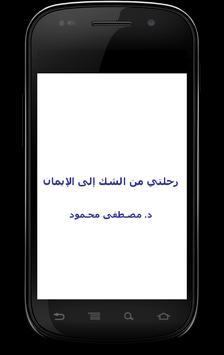 رحلتي بين الشك والإيمان poster