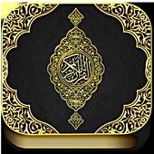 القرآن الكريم - كامل وبخط واضح icon