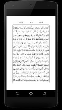 القرآن الكريم - كامل وبخط واضح apk screenshot
