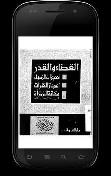حقيقة القضاء والقدر poster