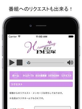 FM宝塚 apk screenshot