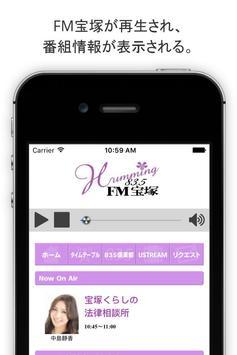 FM宝塚 poster