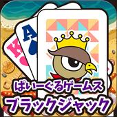 ブラックジャック ぱいーぐるゲームス icon