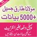 M Tariq Jameel Offline Bayans