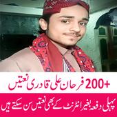 Farhan Ali Qadri All Naat icon