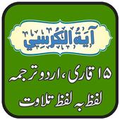 Ayat ul Kursi Free and Offline, 15 Qari Tilawat icon