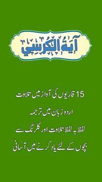 Ayat ul Kursi Free and Offline, 15 Qari Tilawat poster