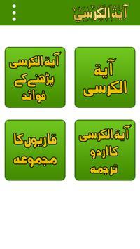 Ayat ul Kursi Free and Offline, 15 Qari Tilawat screenshot 3