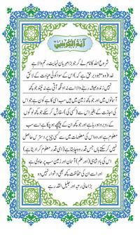Ayat ul Kursi Free and Offline, 15 Qari Tilawat screenshot 4
