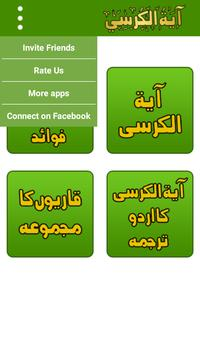 Ayat ul Kursi Free and Offline, 15 Qari Tilawat screenshot 6