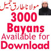 Tariq Jameel Bayans offline icon
