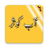 Aab-e-Kausar Islamic Book icon