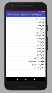 Children Islamic And Quranic Names With Meanings screenshot 3