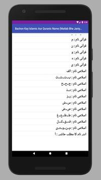 Children Islamic And Quranic Names With Meanings screenshot 4