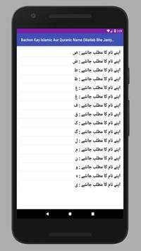 Children Islamic And Quranic Names With Meanings screenshot 5