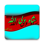 Shah Waliullah Biography (Urdu Book) icon