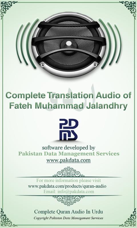 quran audio urdu