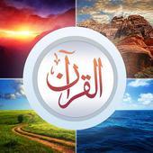 Visual Quran icon