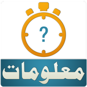 Urdu Quiz icon