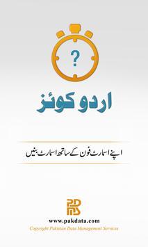 Urdu Quiz poster