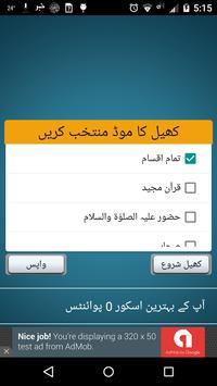 Urdu Quiz apk screenshot